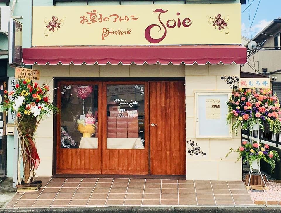 お菓子のアトリエ・Joie(ジョワ)