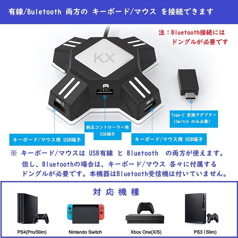 Almach Fps キーボード マウス Usb Bluetooth 接続アダプター マウスコンバーター ゲーミング 変換 Nintendo Switch Ps4 Ps3 Xbox One 対応 伊豆の国市モール