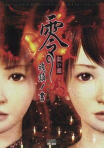 零‐紅い蝶‐公式完全攻略本 魂鎮ノ書